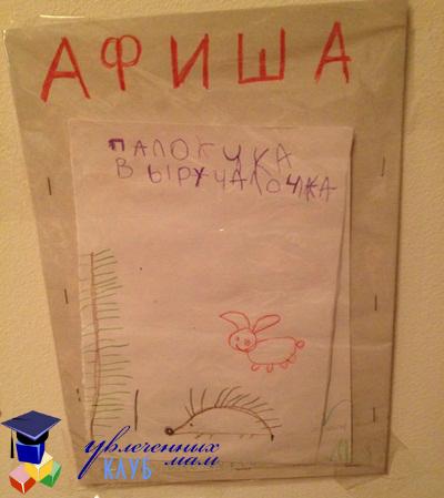 """Афиша """"Палочка - выручалочка"""""""
