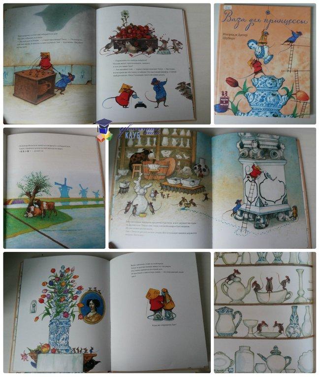 Дневничок читателя Ваза для принцессы