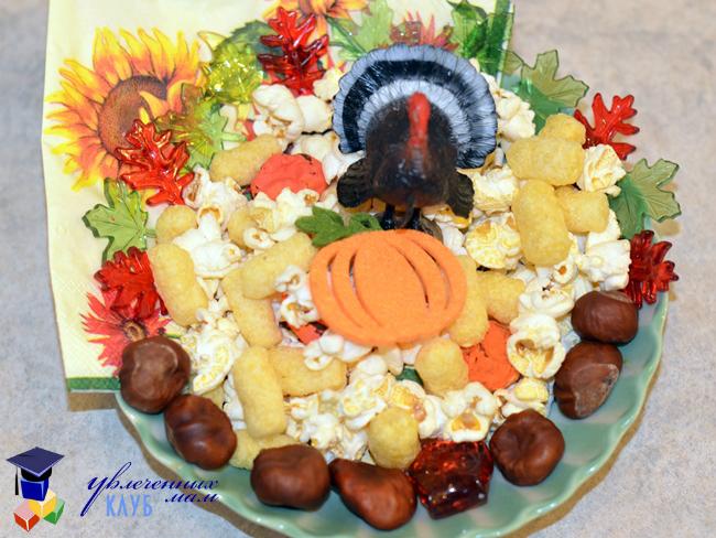 Сенсорная коробка День Благодарения