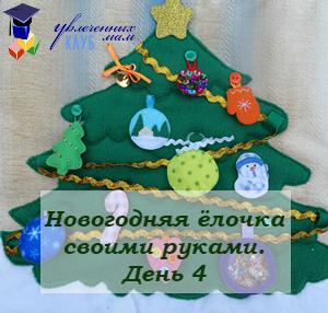 Новогодняя ёлочка своими руками. День 4. Пришиваем крепления