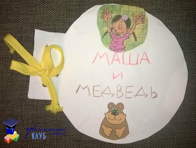 Книга-сказка Маша и медведь