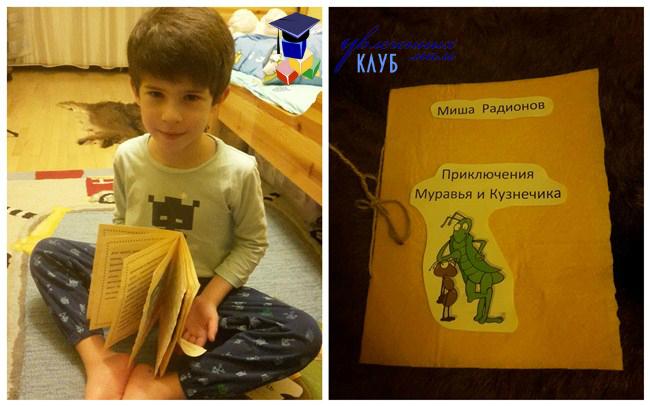 Миша Радионов готовая книга