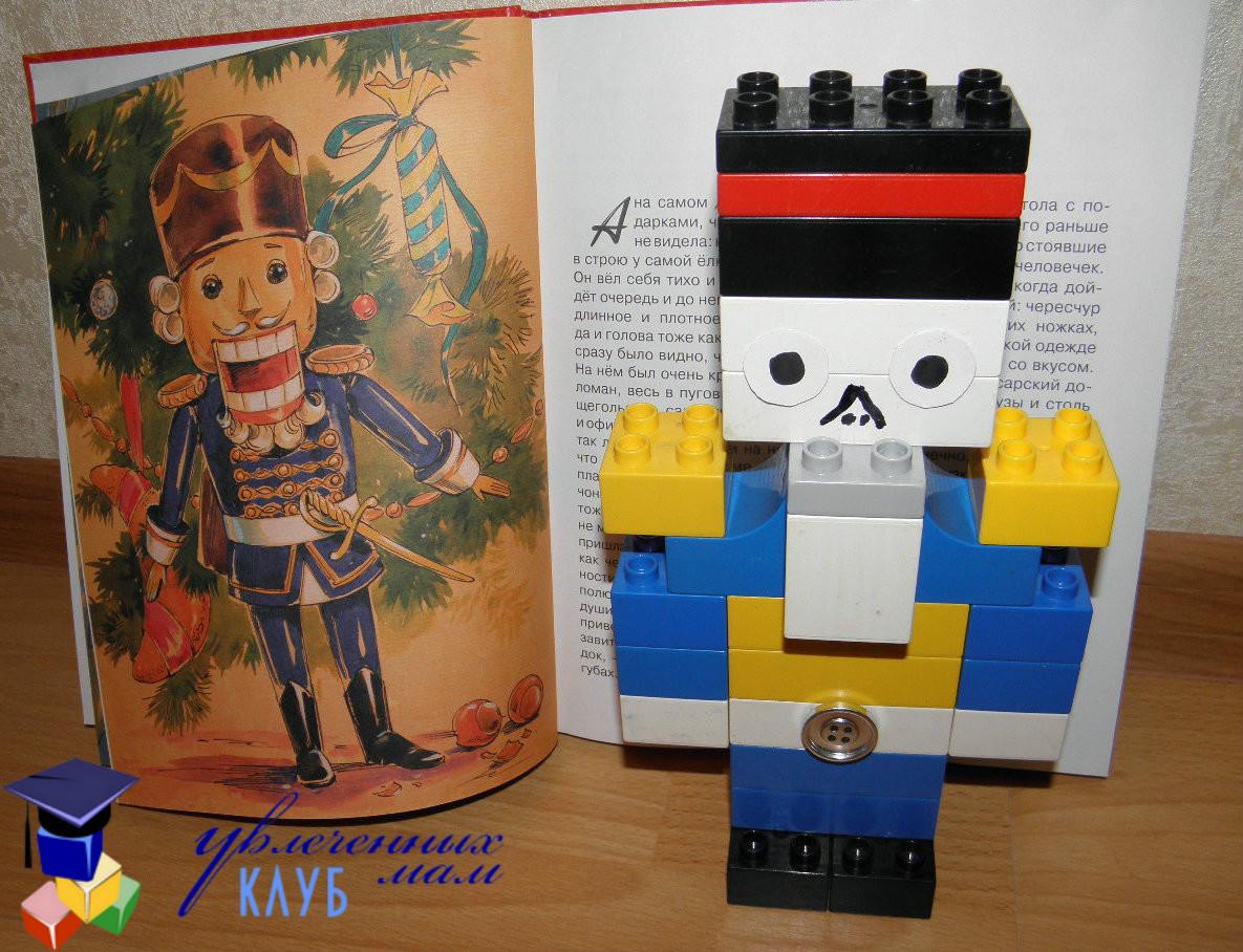 Щелкунчик - Из Lego Duplo