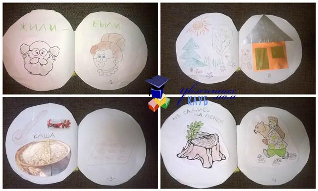 страницы книги Маша и медведь