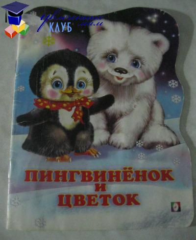 Пингвиненок и цветок