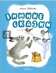 """Нина Павлова """"Зимние сказки"""""""