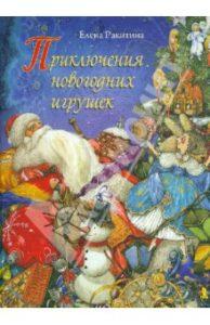 Ракитина Приключения Новогодних игрушек