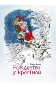Рождество у крестной