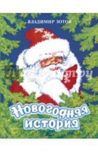 В.Зотов Новогодняя история
