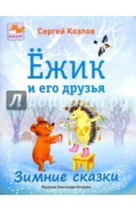 Козлов Зимние сказки