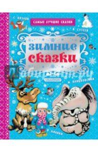 Сборник Зимние сказки с Ёлкой Сутеева